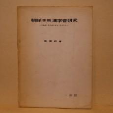 조선 (이조)한자음연구 (朝鮮 (李朝)漢字音硏究)