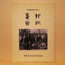 호외 -창간호 / 회지 - 1, 2호 (號外 -創刊號 / 會誌 - 1, 2號)