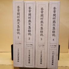 규장각소장문집해설 15.16세기 전4권 (奎章閣所藏文集解說 15.16世紀 全4卷)