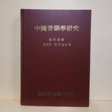 중국음운학연구 (中國音韻學硏究)
