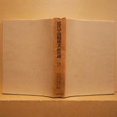 근대중국관계문헌목록 1945 ~1978 (近代中國關係文獻目錄 1945 ~1978)
