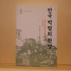 만국 박람호 환상 - 전후 정치의 주술과 시민의식