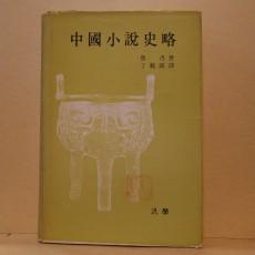 중국소설사략 (中國小說史略)