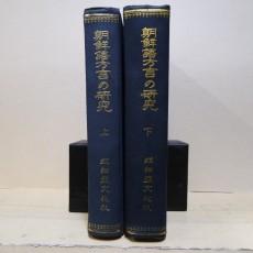 조선어방언의 연구 - 상, 하 (朝鮮語方言の硏究 - 上, 下)