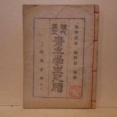 현대미문 청년학생척독 (現代美文 靑年學生尺牘)