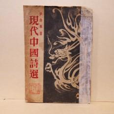 현대중국시선 (現代中國詩選)