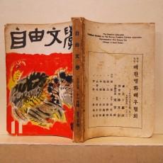 자유문학 - 20호기념특대호 (自由文學 - 20號記念特大號)