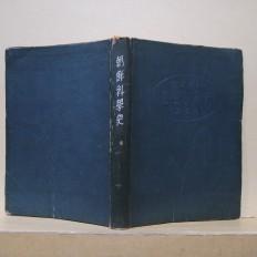 조선과학사 (朝鮮科學史)
