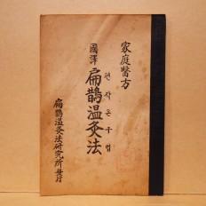 국역 편작온구법 - 가정의방 (國譯 扁鵲溫灸法 - 家庭醫方)