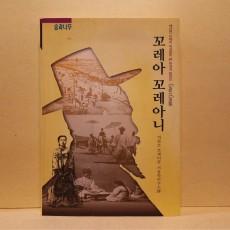 꼬레아 꼬레아니 (Corea e Coreani)