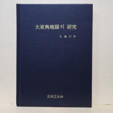 대동여지도의 연구 (大東輿地圖의 硏究)