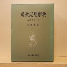 도교사상사전 (道敎思想辭典)