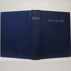 국어 새 사전