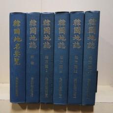 한국지지 5책 + 한국지명요람 (韓國地誌 5冊 + 韓國地名要覽)