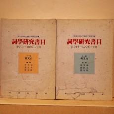 사학연구서목 - 상, 하 (詞學硏究書目 - 上, 下)