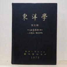 동양학 - 제5집 (東洋學 - 第5輯)