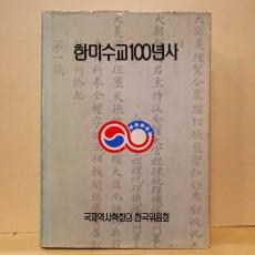 한미수교 100년사