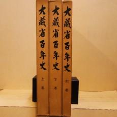 대장성백년사 전3책 (大藏省百年史 全3冊)
