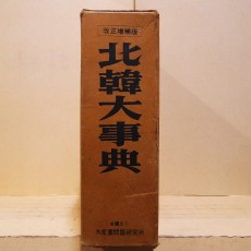 증보개정판 북한대사전 (增補改訂版 北韓大事典)