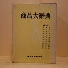 상품대사전 (商品大辭典)