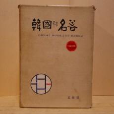 한국의 명저 (韓國의 名著)