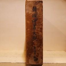 한국회화대관 (韓國繪畵大觀)