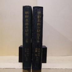 조선무속의 연구 - 상, 하 (朝鮮巫俗の硏究 - 上, 下)
