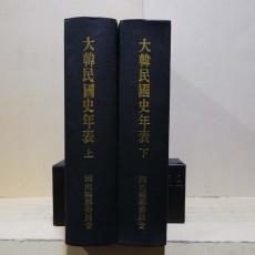 대한민국사연표 - 상, 하 (大韓民國史年表 - 上, 下)
