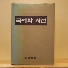 국어학 사전