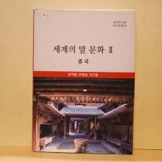 세계의 말 문화 2 - 중국