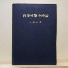 서양건축사정론 (西洋建築史精論)