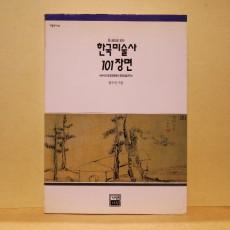 한권으로 보는 한국미술사 101장면
