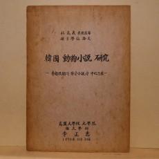 한국 동물소설 연구 (韓國 動物小說 硏究)