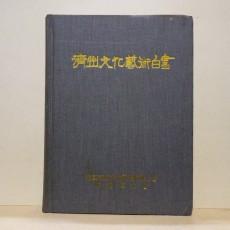 제주문화예술백서 (濟州文化藝術白書)