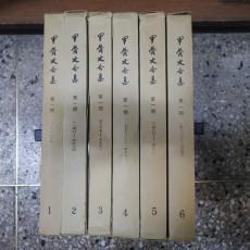 갑골문합집 전13책 (甲骨文合集 全13冊)