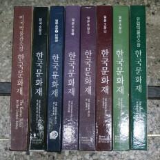 해외소장 한국문화재 전8책