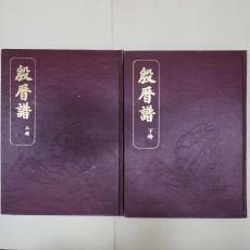 은력보 - 상, 하 (殷曆譜  - 上, 下)