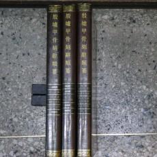 은허갑골각사유찬 전3책 (殷墟甲骨刻辭類纂 全3冊)