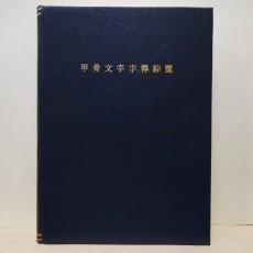 갑골문자자석종람 (甲骨文字字釋綜覽)