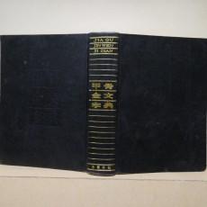 갑골금문자전 (甲骨金文字典)
