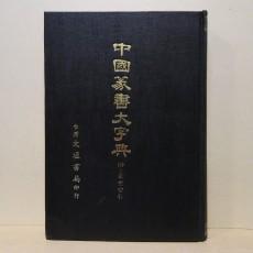 중국전서대자전 (中國篆書大字典)