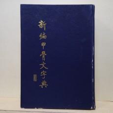 신편갑골문자전 (新編甲骨文字典)