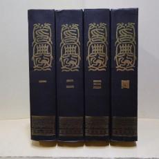 인전 전4책 (印典 全4冊)