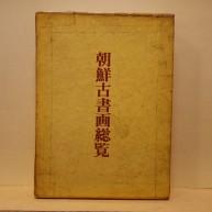조선고서화총람 (朝鮮古書畵總覽)