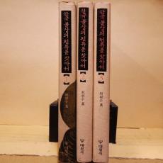 한국불상의 원류를 찾아서 전3책