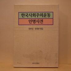 한국사회주의운동인명사전