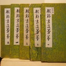 수정판 조선서도청화 전5책 (修訂版 朝鮮書道靑華 全5冊)