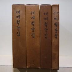 국역 매월당집 전4책