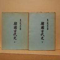 한국고대사 상, 하 (韓國古代史 上, 下)