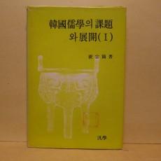 한국유학의 과제와 전개 1 (韓國儒學의 課題와 展開 1)